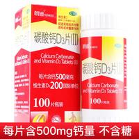 滿199減30】朗迪 碳酸鈣D3(II)100片 中老年鈣片 補鈣