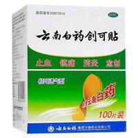 云南白藥創可貼100片(輕巧透氣型)止血貼 創口貼 止血消炎鎮痛