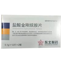 东北制药 盐酸金刚烷胺片 0.1g*12片*2板