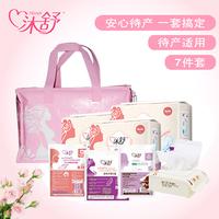 沐舒待产包夏季入院全套母子实用纯棉产妇卫生巾月子组合包袋子装