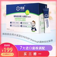 【买3赠1】优益 植物益生菌(儿童型)固体饮料 2g/条*20条/盒