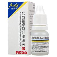 爱赛平 盐酸氮卓斯汀滴眼液 6ml:3mg