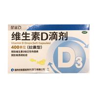 星鲨 维生素D滴剂(胶囊型) 400IU*24粒
