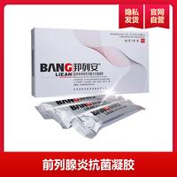 邦列安 高效单体银前列腺炎抗菌凝胶 3支