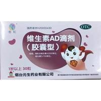 鲁虹 维生素AD滴剂(胶囊型) A2000U:D700U*30粒(一岁以上)