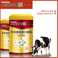 南京同仁堂 绿金家园营养强化蛋白粉 900g/罐