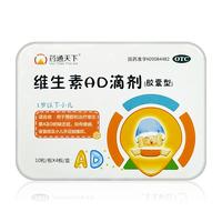 药通天下 维生素AD滴剂 A1500:D3 500*10粒*4板(一岁以下)