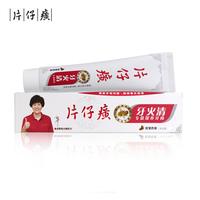 片仔癀 片仔癀 牙火清专效深养牙膏 炫莹药香 95g