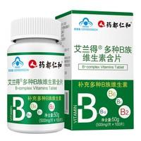 药都仁和 艾兰得多种B族维生素含片 500mg/片*100片/盒