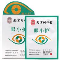 【包邮】南京同仁堂 眼小护医用冷敷贴 2贴/袋*10袋/盒