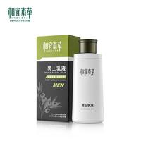 相宜本草/INOHERB 男士乳液 120g/瓶
