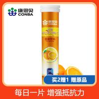 康恩贝 甜橙维生素C泡腾片 4g*20片