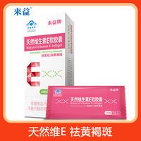 来益 来益牌天然维生素E软胶囊 250mg/粒