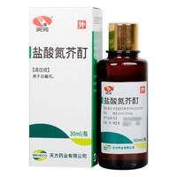 天方 盐酸氮芥酊 30ml