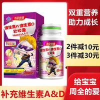 汤臣倍健 维生素A维生素D软胶囊(儿童型)400mg/粒×60粒