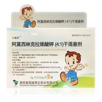 力通欣 阿莫西林克拉维酸钾(4:1)干混悬剂 2g:312.5mg*6袋