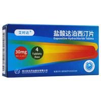艾时达 盐酸达泊西汀片 30mg*4片