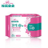 棉花朵朵 医用护理垫  卫生巾型 日用型 24cm 8片(纯棉表层)