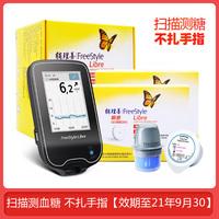 Abbott/雅培 瞬感扫描式血糖仪(不含传感器) *1件+Abbott/雅培 瞬感血糖监测仪专用传感器*1只装 *2件