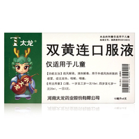太龙 双黄连口服液 10ml*6支(儿童型)