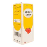 易坦静berry 盐酸氨溴索口服溶液 3mg/ml*120ml