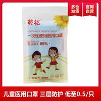 【儿童口罩】葵花 一次性使用医用口罩 14.5cm*9cm 10只