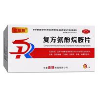 欣敢胺 复方氨酚烷胺片 12片