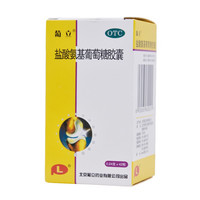 葡立 盐酸氨基葡萄糖胶囊 0.24g*42粒