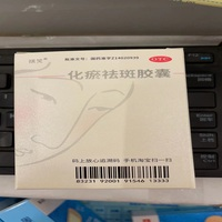 祺笑 化瘀祛斑胶囊 0.32g*10粒*5板