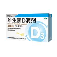 星鲨 维生素D滴剂 400U*12*2板粒(胶囊型)