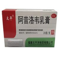 太平 阿昔洛韦乳膏 3%*20g