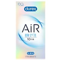 杜蕾斯 天然胶乳橡胶避孕套 AIR隐薄空气套 10只装