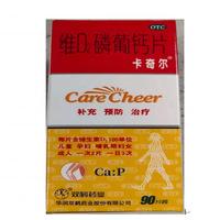 卡奇尔 维D2磷葡钙片 90片