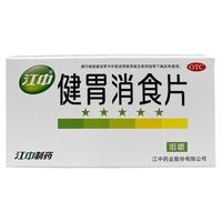 江中 健胃消食片 0.8g*8片*4板(薄膜衣片)